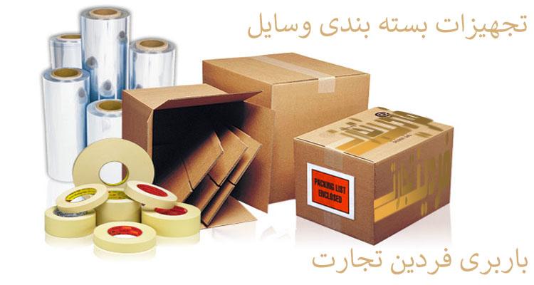 تجهیزات بسته بندی وسایل